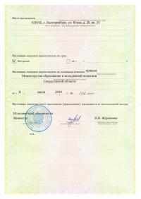 Лицензия #2